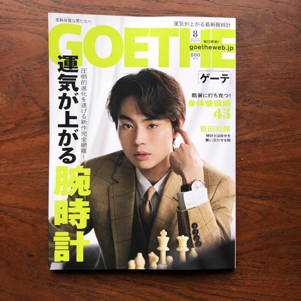 GOETHE 2019/8月号